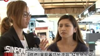年後換跑道 阿美彩妝師教面試妝 20130217