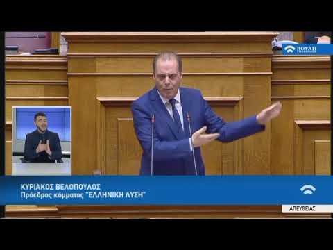 Κ.Βελόπουλος(Πρόεδρος ΕΛΛΗΝΙΚΗ ΛΥΣΗ)(Κυβερνητική πολιτική σχετικά με τα εργασιακά θέματα)(14/2/2020)