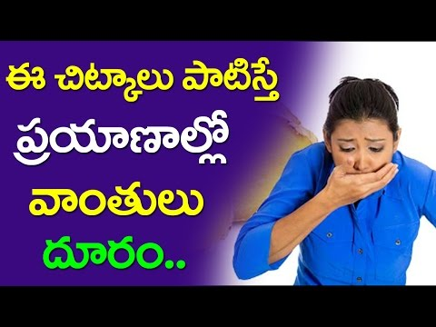 How To Avoid Vomiting In Journey | Tips and Remedies  | Health Tips | Taja30