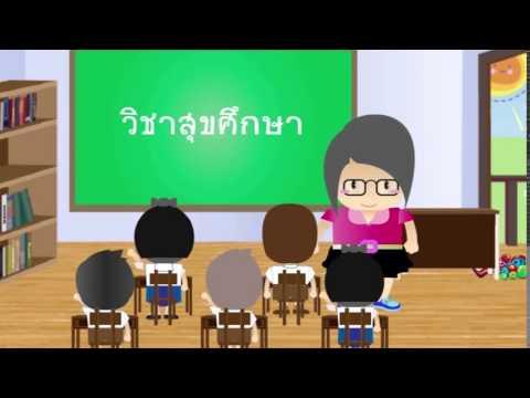 วีดีโอเรื่องการศึกษา