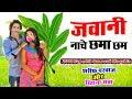 Jawani Nache Chama Cham | New Bhojpuri Qawwali | 2018 Rehana Saba, Sharif Parwaz | ViaNet Islamic