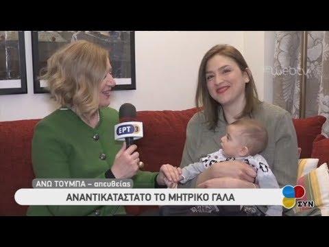 Μητρικός θηλασμός πολλαπλά ωφέλη | 10/02/2020 | ΕΡΤ