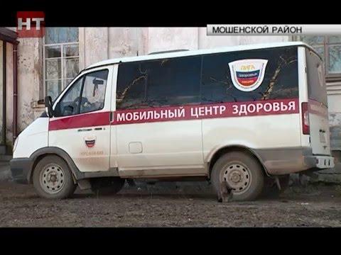 В Мошенской район на день здоровья приехали руководитель областной Думы и специалисты департамента здравоохранения