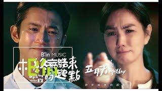 Video MAYDAY五月天 [ 終於結束的起點 Beginning of the End ] Official Music Video MP3, 3GP, MP4, WEBM, AVI, FLV Mei 2018