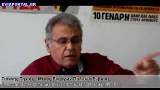 Ο Γιάννης Τήνιος για τα περιβαλλοντικά της Εύβοιας