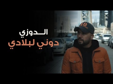 DOUZI : Douni labladi (official video) / الدوزي : دوني لبلادي