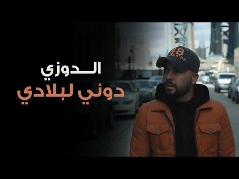 DOUZI : Douni labladi (official video) / الدوزي : دوني لبلادي