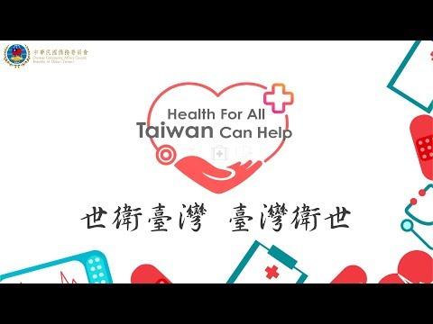 2019全球僑胞串聯挺臺加入WHA