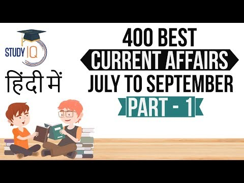 400 Best Current Affairs July to September 2017 - Part 1 - SSC/IBPS/SBI/State PCS/Clerk/Police/UPSC