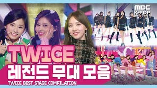 Video [ONCE pick!] 트와이스 레전드 무대 모음ㅣTWICE Best Stage Compilation in MBCㅣ컴백 전 복습하기☆ MP3, 3GP, MP4, WEBM, AVI, FLV September 2019