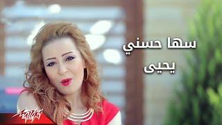Soha Hosny - Yehey