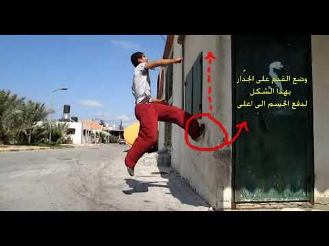 تعلم رياضه الباركور- مهارة الجري على الحائط