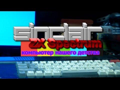 ZX SPECTRUM - Компьютер нашего детства