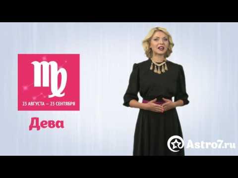 Астро7 гороскоп на сегодня дева