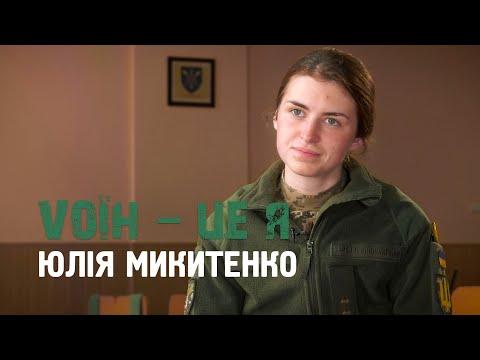 «Vоїн – це я». Історії про українських захисників. Юлія Микитенко