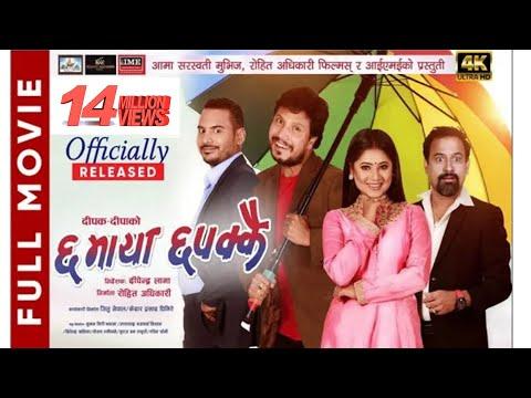 Chha Maya Chhapakkai Full Movie || Dipak Raj Giri || Keki Adhikari ||Kedar Prasad || Jitu Nepal
