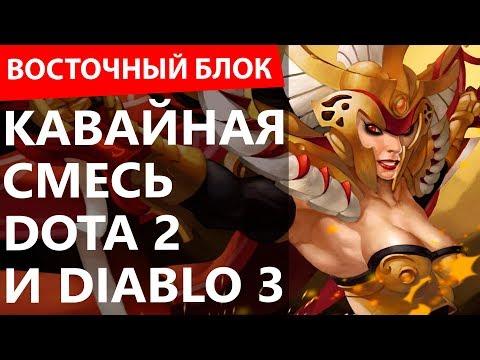 Фанатов аниме под Хвост Феи. Кавайная смесь DOTA 2 и Diablo 3. Sea of Thieves для VR. Восточный блок (видео)
