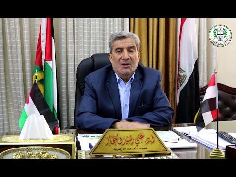 الكتب الدراسية المجانية والمنح الجامعية لطلاب وطالبات المعاهد الأزهرية في فلسطين 2020