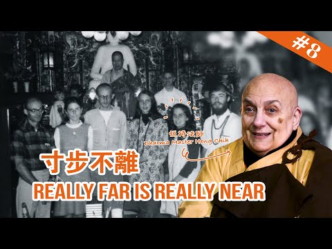 #8 Really Far Is Really Near 寸步不離【The Memoirs of Master Hua 宣化上人紀念特輯】