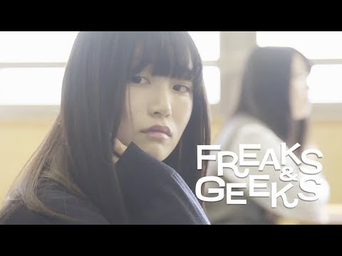, title : 'ナードマグネット「FREAKS & GEEKS」 (Official Music Video | Nerd Magnet - FREAKS & GEEKS)'