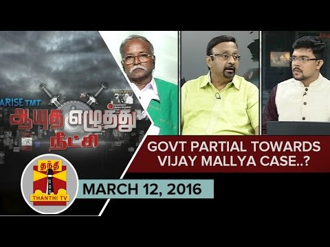 Ayutha-Ezhuthu-Neetchi--Is-Govt-partial-towards-Vijay-Mallya-case--12-3-2016-13-03-2016