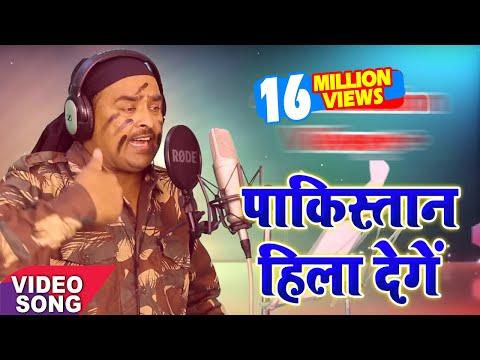 Video पाकिस्तान हिला देंगे # Pakistan Hila Denge # New Video Song 2016 # Sanjay Faizabadi # download in MP3, 3GP, MP4, WEBM, AVI, FLV January 2017