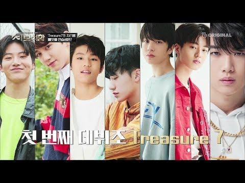 YG보석함 EP.4|Treasure 7 자리 빼앗기 시작!!