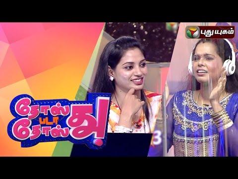 Dosth Bada Dosth   24/10/2015   Puthuyugam TV