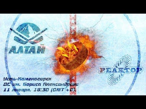 Алтай - Реактор 11.01.2017 - DomaVideo.Ru