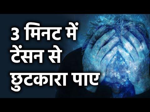 3 मिनट में टेंशन ख़त्म Overcome Tension, Stess & Depression in 3 Minutes
