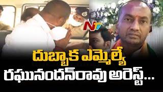 High Tension At Siddipet: Dubbaka MLA Raghunandan Rao Arrest