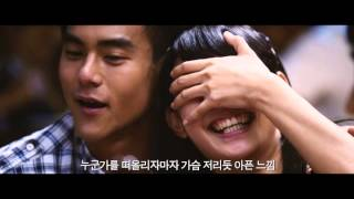 Nonton 영화 이별계약 (A Wedding Invitation, 2013) 티저 예고편 (Teaser Trailer) Film Subtitle Indonesia Streaming Movie Download