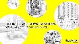 """Творческая встреча """"Профессия визуализатора или как стать волшебником"""" - Web"""