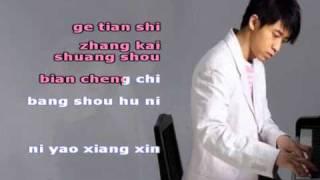 Tong Hua ~ Guang Liang ~ Karaoke