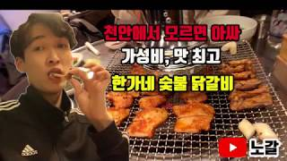 아직도 모른다고? 천안 맛집 두정동 한가네 숯불 닭갈비
