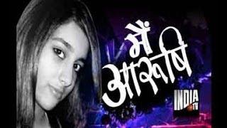 Video Watch Timeline of Sensational Aarushi, Hemraj Murder Case MP3, 3GP, MP4, WEBM, AVI, FLV Maret 2019