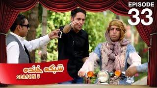 Shabake Khanda - S3 - Episode 33