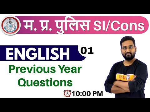 CLASS 01 || #म. प्र. पुलिस SI/Cons || ENGLISH || By Prince Sir