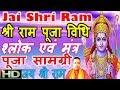 श्री राम पूजा विधि | पूजा सामग्री | Sri Ram Mantra For Ram Navami | राम नवमी | Ramnavmi Special