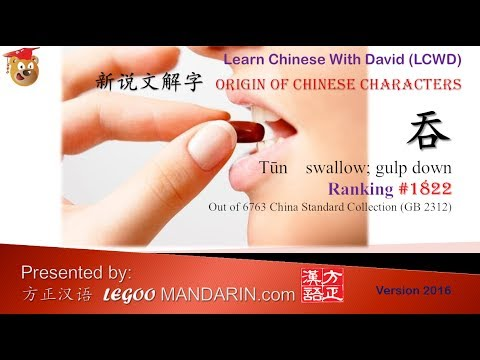 Origin of Chinese Characters - 1822 吞 swallow; gulp down - Learn Chinese with Flash Cards