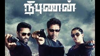 Video Nibunan Tamil Movie | Arjun | Prasanna | Varalakshmi Sarathkumar | Vaibhav MP3, 3GP, MP4, WEBM, AVI, FLV Juni 2018