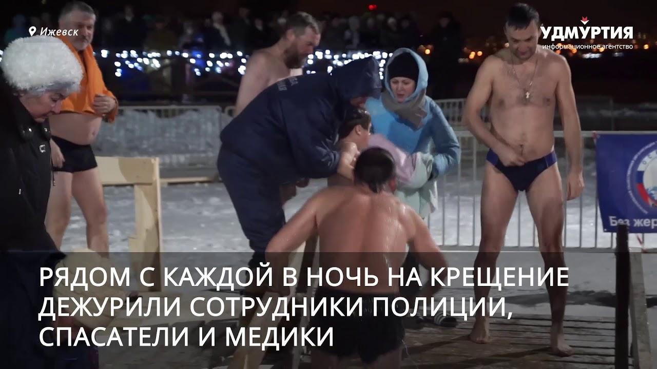Крещенские купания в Ижевске — 2018