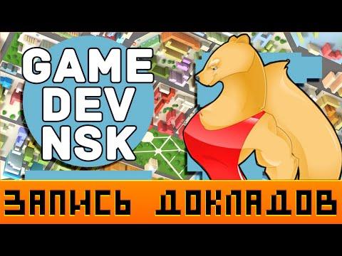 Запись GameDevNSK meetup #2 от 2 апреля 2016