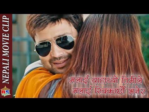 (मलाई थाहाथ्यो तिमीले मलाई स्विकार्छौ भनेर || Nepali Movie Clip || NAI NABHANNU LA 3 - Duration: 5 minutes, 20 seconds.)
