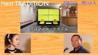 ラジオ「NextTRADITION」#51本編