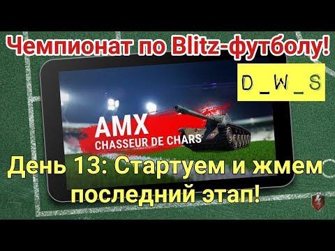Чемпионат по Blitz-футболу! | День 13 - Стартуем последний Blitz-тайм | D_W_S | Wot Blitz (видео)