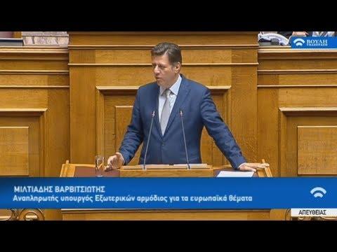 Ομιλία στη Βουλή του Αναπληρωτή Υπουργού Εξωτερικών  Μ. Βαρβιτσιώτη