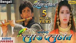 First Love Letter  Full Songs  Bengali Version  Vivek Musharan Manisha Koirala  Audio Jukebox