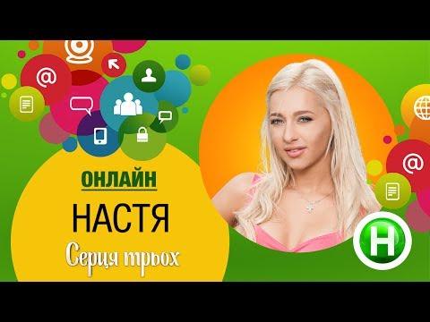 Онлайн-конференция с Настей - Сердца трех