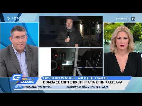 Video - Έκρηξη τα ξημερώματα σε είσοδο σπιτιού στην Καστέλα